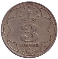 Монета 3 сомони. 2001 год, Таджикистан. (СПМД). Из обращения.