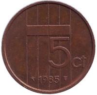 5 центов. 1985 год, Нидерланды.