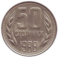Монета 50 стотинок. 1988 год, Болгария.