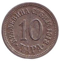 Монета 10 пара. 1912 год, Сербия.