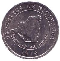 ФАО. Давайте производить больше еды. Монета 10 сентаво. 1974 год, Никарагуа.