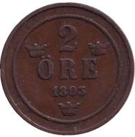 Монета 2 эре. 1893 год, Швеция.