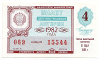 Денежно-вещевая лотерея. Лотерейный билет. 1982 год. (Выпуск 4).