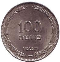 Пальма. Монета 100 прут. 1955 год, Израиль.