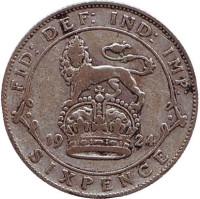 Монета 6 пенсов. 1924 год, Великобритания.