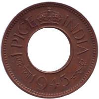 Монета 1 пайса. 1945 год, Британская Индия. (Без отметки монетного двора)