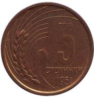 Монета 5 стотинок. 1951 год, Болгария. (XF-aUNC)