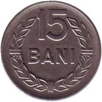 15 бани. 1960 год. Румыния.