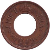 """Монета 1 пайса. 1945 год, Британская Индия. (""""•"""" - Бомбей)"""