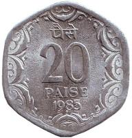 "Монета 20 пайсов. 1985 год, Индия. (""♦"" - Бомбей)"