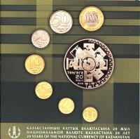 20 лет национальной валюте. Банковский набор миниатюрных монет. (7 шт.). 2013 год, Казахстан.