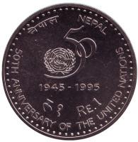 50 лет ООН. Монета 1 рупия. 1995 год, Непал.
