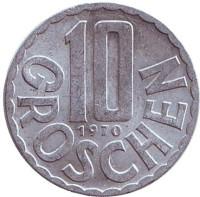 10 грошей. 1970 год, Австрия.