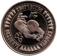 Четвертая международная ассамблея по правам детей. Монета 5 левов, 1988 год, Болгария.