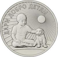 «Дари добро детям». Монета 25 рублей. 2017 год, ММД, Россия.