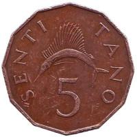 Парусник (рыба). Монета 5 сенти. 1966 год, Танзания.