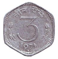 "Монета 3 пайса. 1971 год, Индия. (""*"" - Хайдарабад). Из обращения."