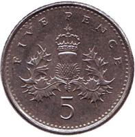 Монета 5 пенсов. 1999 год, Великобритания.