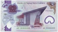 Банкнота 5 кин. 2016 год, Папуа - Новая Гвинея.