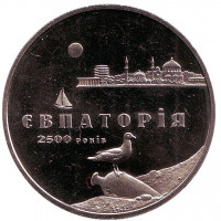 2500 лет Евпатории. Монета 5 гривен. 2003 год, Украина.