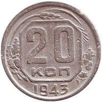 Монета 20 копеек, 1943 год, СССР.