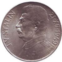 70-летие со дня рождения И.В. Сталина. Монета 50 крон. 1949 год, Чехословакия.