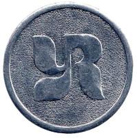 YR. Сувенирный жетон.