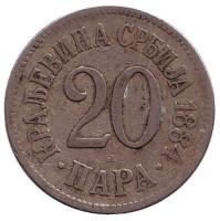 Монета 20 пара. 1884 год, Сербия.