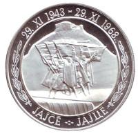 """25 лет республике. Монета 20 динаров. 1968 год, Югославия. (Отметка: """"NI"""" - Милан)"""