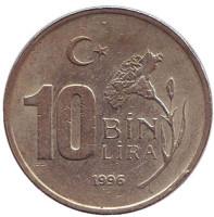 Монета 10000 лир. 1996 год, Турция.