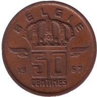 50 сантимов. 1967 год, Бельгия. (Belgie)