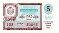 Денежно-вещевая лотерея. Лотерейный билет. 1982 год. (Выпуск 5).