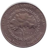 Монета 1/4 динара. 1975 год, Иордания.