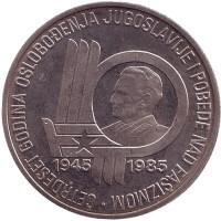 40 лет со дня освобождения от немецко-фашистских захватчиков. Монета 100 динаров, 1985 год, Югославия. (В банковской упаковке)