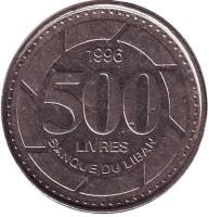 Монета 500 ливров. 1996 год, Ливан.