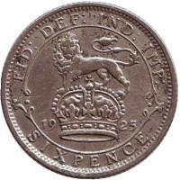 Монета 6 пенсов. 1925 год, Великобритания.