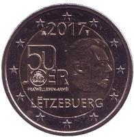 50 лет добровольной воинской службе в Люксембурге. Монета 2 евро. 2017 год, Люксембург.