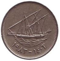 Парусник. Монета 20 филсов. 1983 год, Кувейт.
