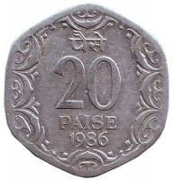 "Монета 20 пайсов. 1986 год, Индия. (""♦"" - Бомбей)"