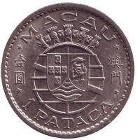 Монета 1 патака. 1968 год, Макао в составе Португалии.