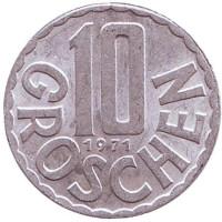 10 грошей. 1971 год, Австрия.