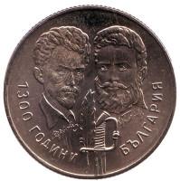 1300-летие Болгарской Государственности. Дружба с Венгрией. 5 левов, 1981 год, Болгария.