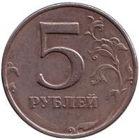 Монета 5 рублей. 1998 год (ММД), Россия. Из обращения.