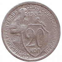 Монета 20 копеек, 1932 год, СССР.