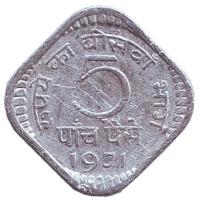Монета 5 пайсов. 1971 год, Индия. (Без отметки монетного двора)