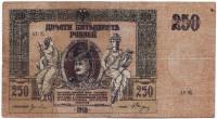 Бона 250 рублей. 1918 год, Временное правительство.
