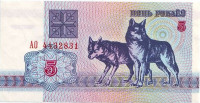 Волки. Банкнота 5 рублей. 1992 год, Беларусь.