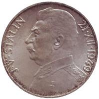 70-летие со дня рождения И.В. Сталина. Монета 100 крон. 1949 год, Чехословакия.