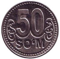 Монета 50 сумов. 2018 год, Узбекистан.