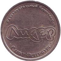 """Сувенирный жетон """"Лидер"""". Санкт-Петербург."""